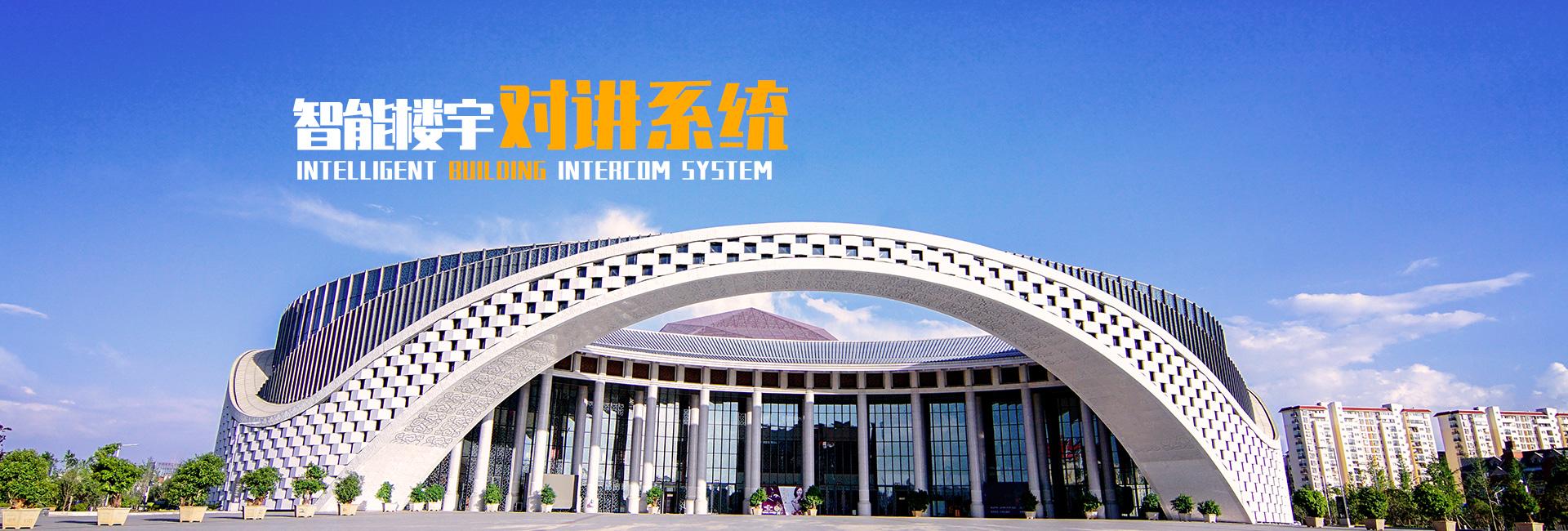 智能楼宇对讲系统,泸州安防系统