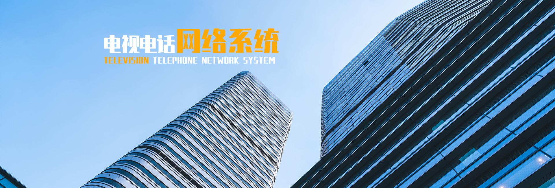 电视电话网络系统,泸州安防工程